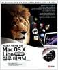 [중고] Mac OS X Lion 기본 + 활용 실무테크닉