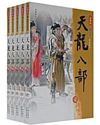 天龍八部 천룡팔부 (全五冊)
