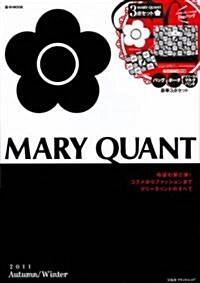 MARY QUANT 2011 Autumn/Winter (e-MOOK) (e-MOOK 寶島社ブランドムック) (大型本)