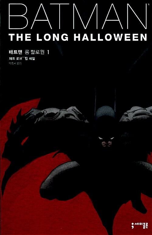 배트맨 롱 할로윈 1