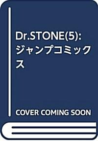 Dr.STONE 5 (ジャンプコミックス) (コミック)