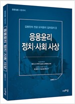 2018 김병찬의 전공 도덕윤리 길라잡이 2 : 응용윤리 정치.사회 사상