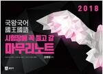 2018 김병태 국왕국어