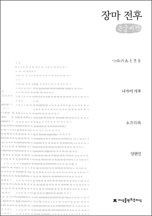 장마 전후 (큰글씨책)