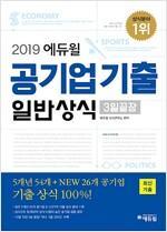 2019 에듀윌 공기업 기출 일반상식 3일끝장