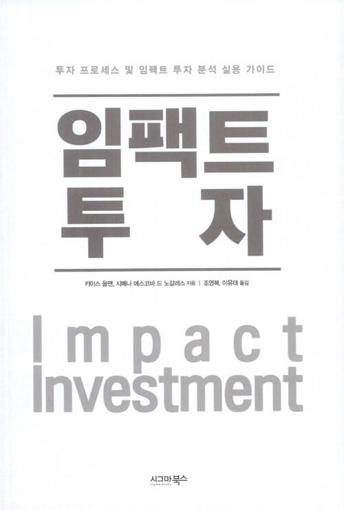 임팩트 투자 : 투자 프로세스 및 임팩트 투자 분석 실용 가이드