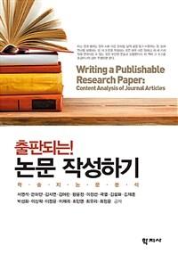 출판되는! 논문 작성하기