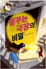 꿈꾸는 극장의 비밀