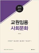 2019 교원임용 사회문화