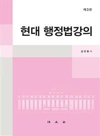 현대 행정법강의 / 제3판