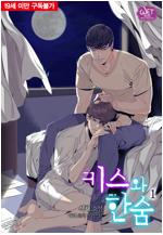 [세트] [BL] 키스와 한숨 (총2권/완결)