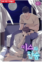 [BL] 키스와 한숨 1