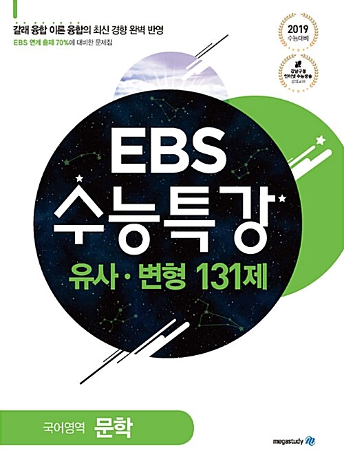 EBS 수능특강 유사 변형 N제 국어영역 문학 131제 (2018년)