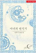 [합본] 마녀의 번식기 (전2권/완결)