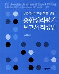 임상심리 수련생을 위한 종합심리평가 보고서 작성법