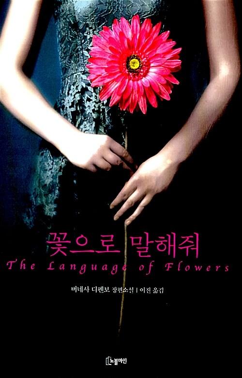 꽃으로 말해줘