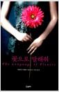 [중고] 꽃으로 말해줘