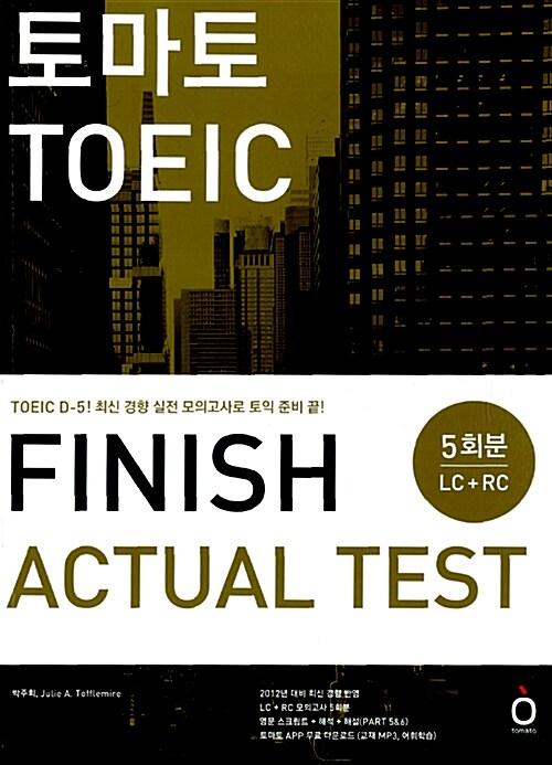 토마토 TOEIC Finish ACTUAL TEST (실전 5회분 + 영문 스크립트 + 해답 + 해설 + 무료 MP3)