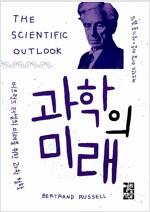 과학의 미래