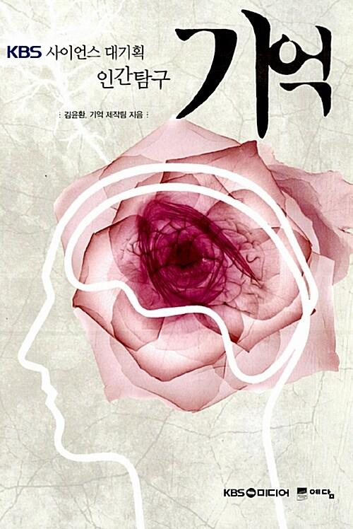 기억 - KBS 사이언스 대기획 인간탐구