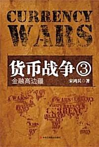 貨幣戰爭 3 :金融高邊疆 화폐전쟁3:금융고변강