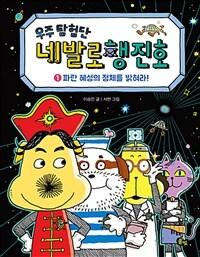우주 탐험단 네발로행진호 1