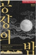 [세트] [GL] 공장의 밤 (총2권/완결)