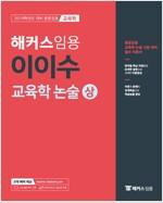 2019 해커스 임용 이이수 교육학 논술 (상)