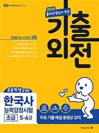 2018 메가스터디 초등학생을 위한 기출외전 한국사능력검정시험 초급(5,6급)