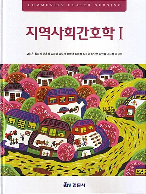 지역사회간호학 1 (고정은 외)