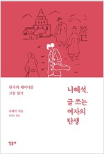 나혜석, 글 쓰는 여자의 탄생