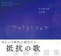 プロテストソング (單行本)