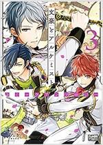 文豪とアルケミスト コミックアンソロジ-(3): IDコミックス/DNAメディアコミックス (コミック)