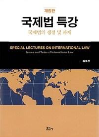 국제법 특강 : 국제법의 쟁점 및 과제 / 개정판