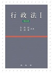 行政法 / 제22판