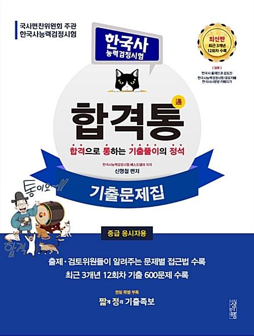 합격통 한국사 능력 검정시험 기출문제집 중급
