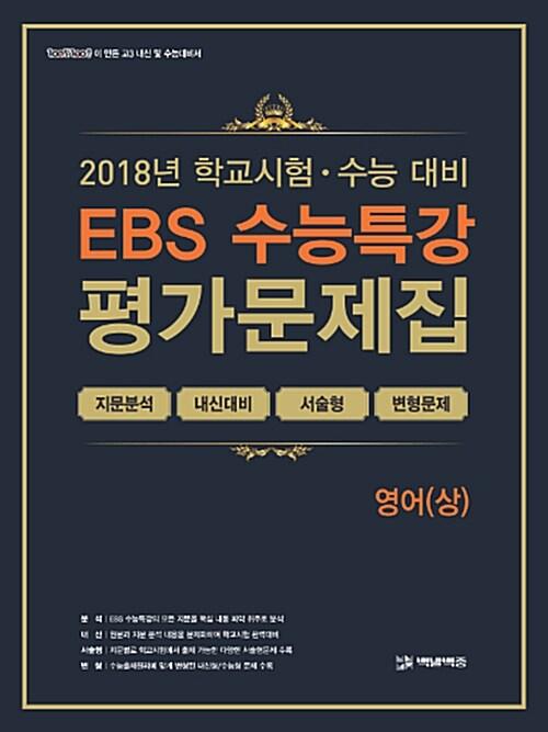 [중고] EBS 수능특강 평가문제집 영어(상) (2018년)