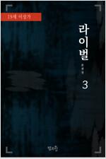 [BL] 라이벌 03권 (완결)