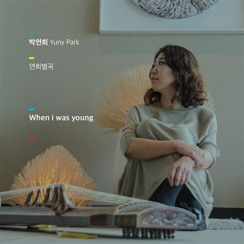 박연희 - 정규 1집 연희별곡 : When I Was Young