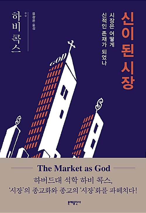 신이 된 시장