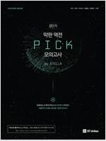 2018 공단기 막판 역전 PICK 모의고사 by STELLA