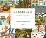 [중고] 정원생활자의 열두 달