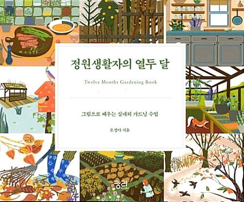 정원생활자의 열두 달