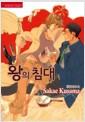 [중고] 왕의 침대