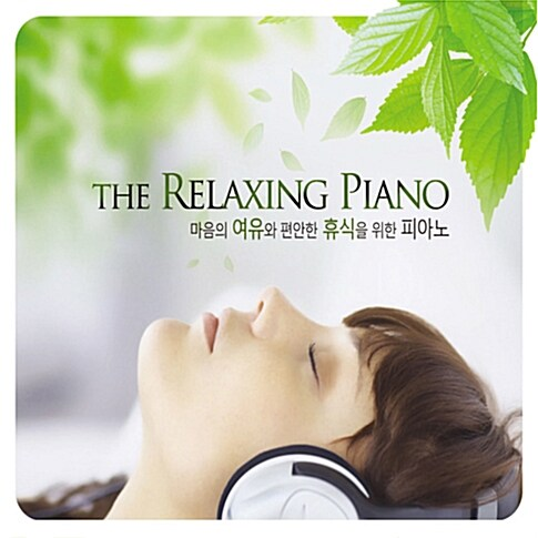 The Relaxing Piano [3CD]