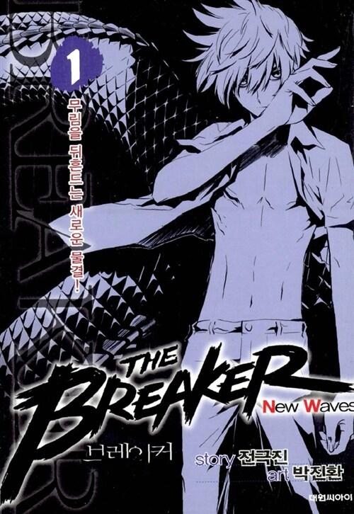 브레이커 N.W. 1