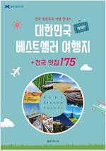 대한민국 베스트셀러 여행지 + 전국맛집 175