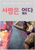 [합본] 사랑은 없다 (전5권/완결)