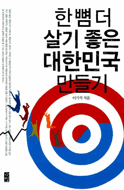 한 뼘 더 살기 좋은 대한민국 만들기