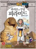 파라오의 무덤, 피라미드